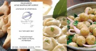 1o-etos-pontiakis-gastronomias