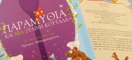 9paramythia-ksilini-koutala