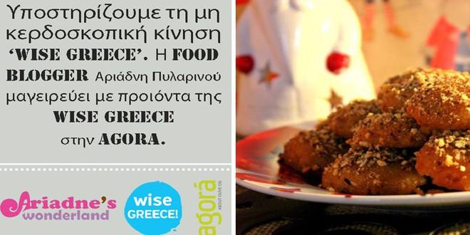 agora-xristougenna-wise-greece