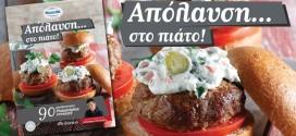 apolausi-sto-piato-dioptra-papandreou
