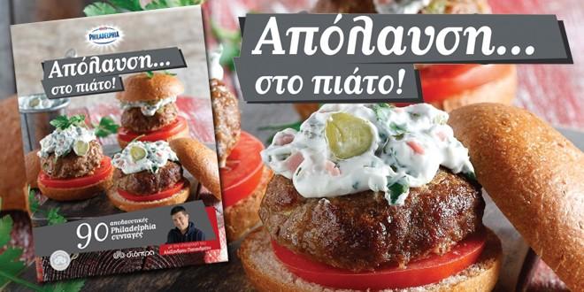 Απόλαυση … στο πιάτο με την υπογραφή του Αλέξανδρου Παπανδρέου!