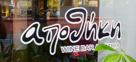 apothiki-wine-bar