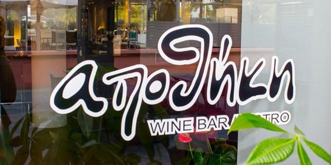 "Wine Bar / Bistro ""Αποθήκη"" στην Ξάνθη"