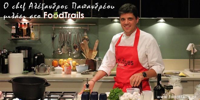 Ο σεφ Αλέξανδρος Παπανδρέου μας καλοσωρίζει στο sidayes