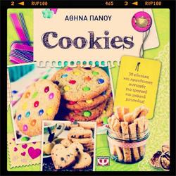 cookies-athina-panou