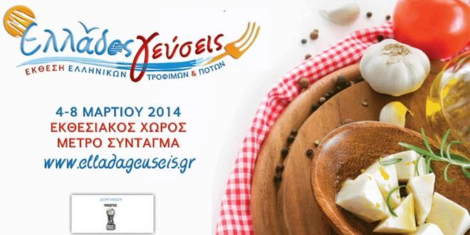 ellados-geuseis-4-8-martiou-2014