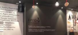 ergon-thessaloniki-kouskoura-mezedopoleio