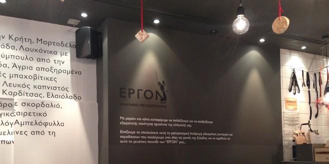 Έργον – μεζεδοπωλείο & παντοπωλείο (Θεσσαλονίκη)