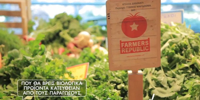 farmers-republic-neo-katastima