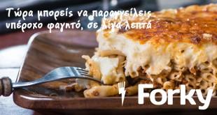 forky-fagito-paraggelia