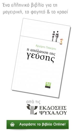 Η απόλαυση της γεύσης, αγοράστε το βιβλίο Online από τις Εκδόσεις Ψύχαλος