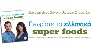 gnoriste-super-foods-xenos-stamataki