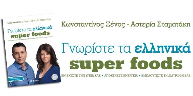 Γνωρίστε τα ελληνικά super foods με τη βοήθεια του Κωνσταντίνου Ξένου και της Αστερίας Σταματάκη