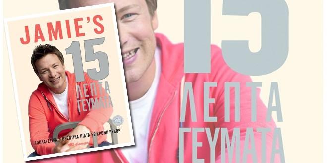 Συνταγές για 15λεπτα γεύματα του Jamie Oliver