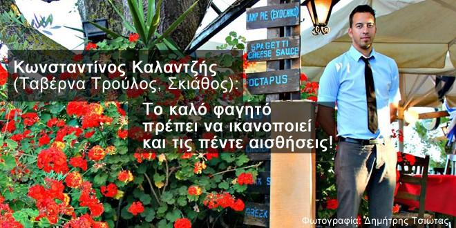 Κωνσταντίνος Καλαντζής (Ταβέρνα Τρούλος, Σκιάθος): Το καλό φαγητό πρέπει να ικανοποιεί και τις πέντε αισθήσεις!