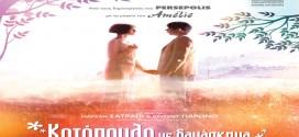 kotopoulo-damaskina-movie