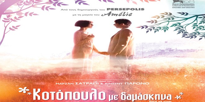 kotopoulo-damaskina-movie
