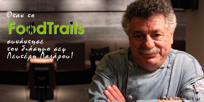 Όταν το FoodTrails συνάντησε τον διάσημο σεφ Λευτέρη Λαζάρου!