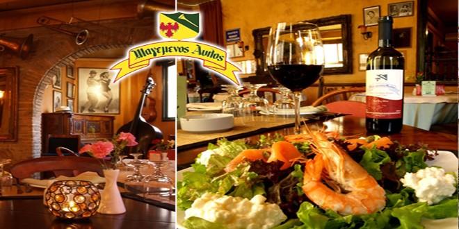 Φοβερό φαγητό με 9€ το άτομο στον Μαγεμένο Αυλό και -53%!