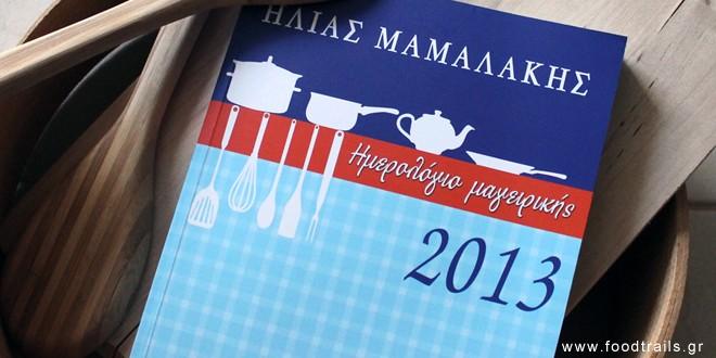 Ημερολόγιο μαγειρικής 2013 του Ηλία Μαμαλάκη