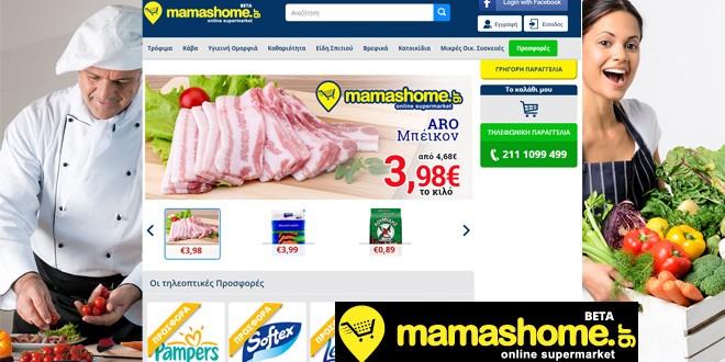 mammashome-online-supermarket