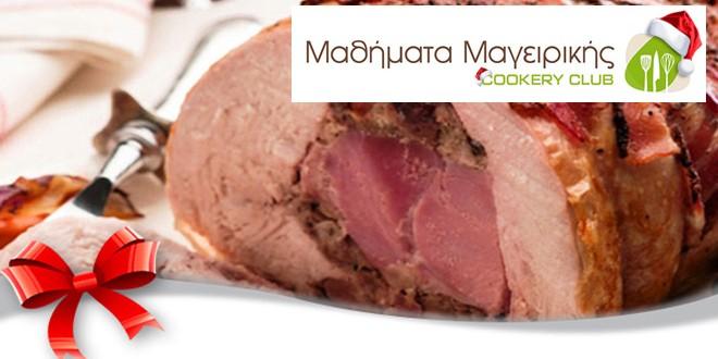 mathimata-mageirikis-cookery-club-giortes