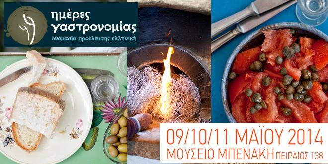 meres-gastronomias-2014-mpenaki