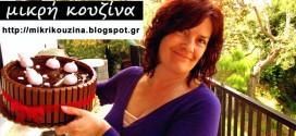 mikri-kouzina-blogspot