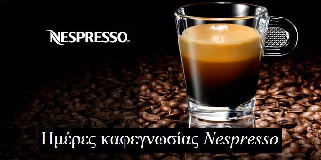 nespresso-kafegnosia