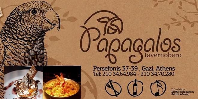 papagalos-tavernobar-offer-menu-for2