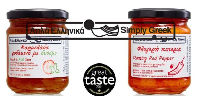 simply-greek-great-taste-awards