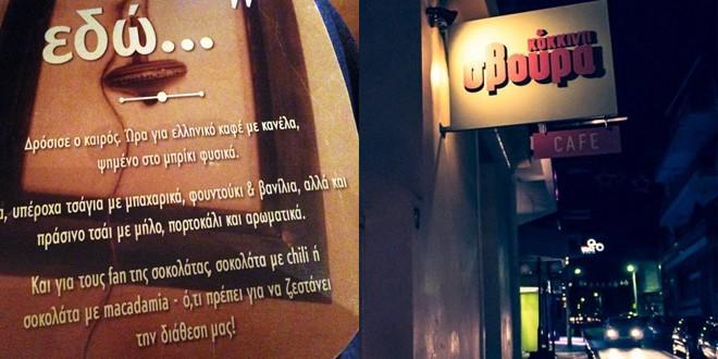 Κόκκινη σβούρα, ένα καφέ-μπάρ που ξεχωρίζει στο Χαλάνδρι