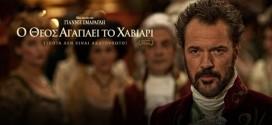 theos-agapaei-xaviari