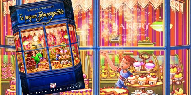 Το μαγικό ζαχαροπλαστείο – Κάθριν Λίτλγουντ