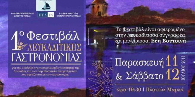 1o-festival-lefkaditiki-gastronomia-lefkada