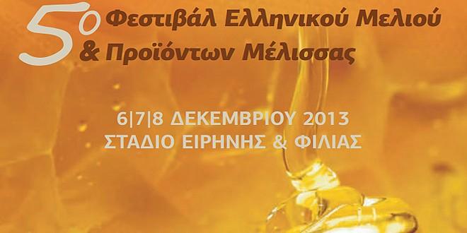 5o-festival-melioy-stadio-irinis-k-filias