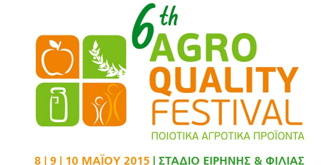 6th-agro-quality-festival
