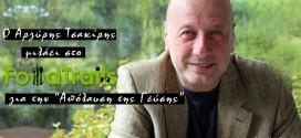 argiris-tsakiris-interview