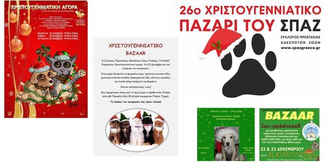 bazaar χριστουγεννιάτικα για ζώα και ανθρώπους