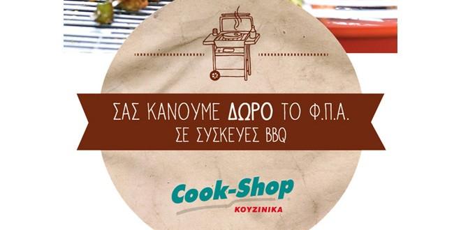 bbq-prosfora-cook-shop
