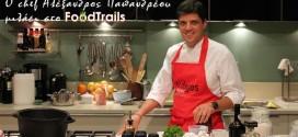 chef-alexandros-papandreou-synenteyksi