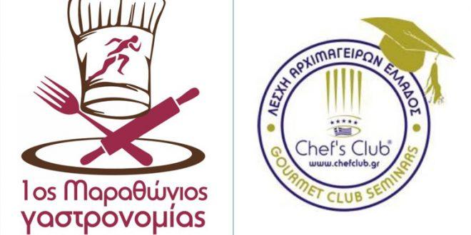 Πρόσκληση στον 1ο Μαραθώνιο Διαγωνισμό Μαγειρικής και Ζαχαροπλαστικής