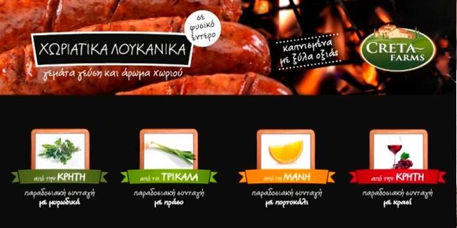 creta-farms-loukanika-horiatika