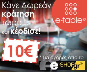 e-table-10euro-dwro