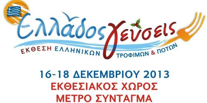 ellada-geuseis-syntagma