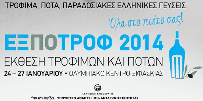 expotrof-2014