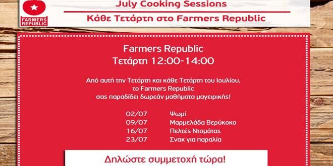 farmers-republic-mathimata-mageirikhs