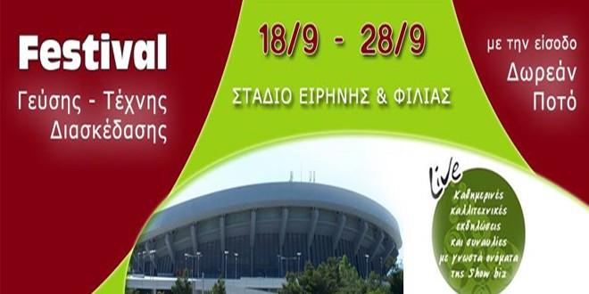 festival-geusis-texnis-diaskedasis-sef2014