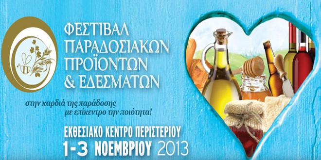 festival-paradosiakon-2013