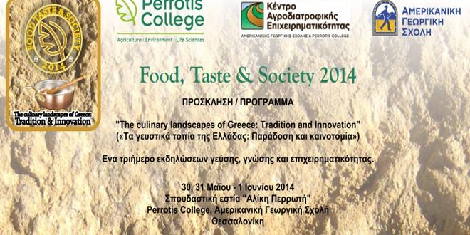 food-taste-society-amerikaniki-georgiki-sholi